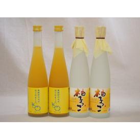 柚子リキュール4本セット ゆず梅酒2本 柚子っこ2本 500ml×4