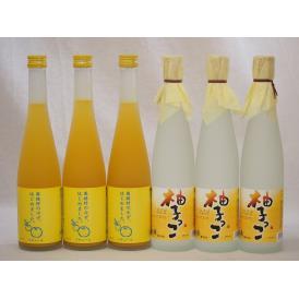 柚子リキュール6本セット ゆず梅酒3本 柚子っこ3本 500ml×6