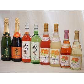 北海道おたるスペシャルワイン8本セット(やや甘口白、やや甘口ロゼ、やや甘口赤)500ml×2本 720ml×6本