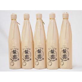 梨リキュール 梨園 老松酒造 (大分県) 500ml×5本