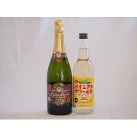 パイナップル2本セット(沖縄名護産スパークリングワインワイン750ml パインアメサワーの素600ml)