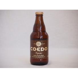 コエドビ-ル 伽羅 コエドブルワリー ビール瓶 (埼玉県) 333ml×1