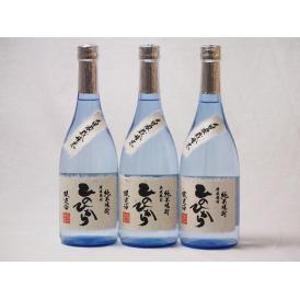 球磨焼酎 限定酒 自家栽培米ひのひかり 減圧蒸留(熊本県)恒松酒造 720ml×3本