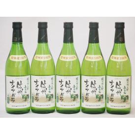 信州ナイアガラ 白ワインセット 信州産100% 酸化防止剤無添加 やや甘口(長野県)720ml×5