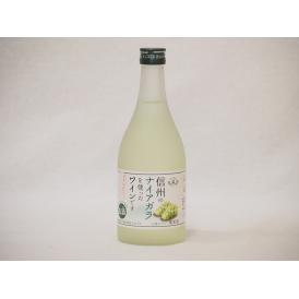 信州ナイアガラフルーツワイン alc4% 甘口(長野県)500ml×1