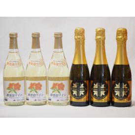 国産甘口スパークリングワイン6本セット 北海道おたる微発泡白500ml×3本 鹿児島県薩摩スパークリングゆずどん375ml×3本 計6本