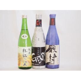 選りすぐり地酒3本セット(厳封 吟醸 厳封 特別純米 杜氏の里 純米) 720ml×3本