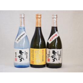 熊本県より米焼酎3本セット(自家栽培米 純米焼酎 ひのひかり 常圧蒸留 ひのひかり 純米焼酎 無濾過