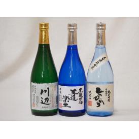 恒松酒造セット 熊本県米芋焼酎3本セット(黒麹仕込芋焼酎 王道楽土 自家栽培米 純米焼酎 ひのひかり