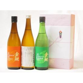 年に一度の醸造日本酒贈り物3本セット(ひやおろし低温貯蔵完熟純米 金鯱 完熟ひやおろし本醸造 金鯱