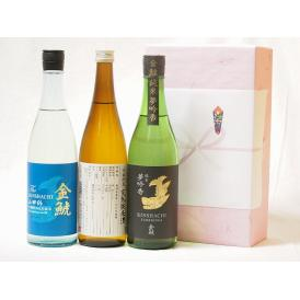 年に一度の醸造日本酒贈り物3本セット(ひやおろし低温貯蔵完熟純米 金鯱 山田錦吟醸原酒生貯蔵 金鯱