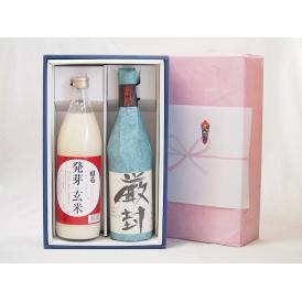 父の日 贈り物感謝ボックス2本セット(厳封 生貯吟醸 国菊発芽玄米甘酒) 720ml×2本