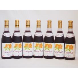 7本セット(北海道産キャンベルアーリ赤ワイン プレミアムキャンベル甘口) 720ml×7本