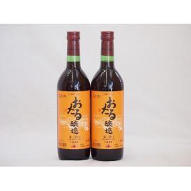 2本セット(北海道産100%赤ワイン 生葡萄酒  alc.10%甘口) 720ml×2本