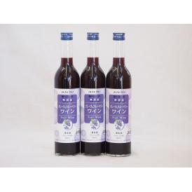 3本セット(果物ワイン グレープ&ブルーベリー alc.4%甘口) 720ml×3本