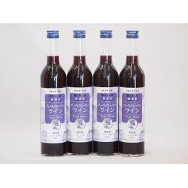 4本セット(果物ワイン グレープ&ブルーベリー alc.4%甘口) 720ml×4本