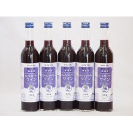 5本セット(果物ワイン グレープ&ブルーベリー alc.4%甘口) 720ml×5本