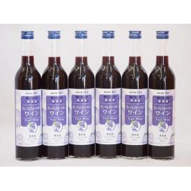 6本セット(果物ワイン グレープ&ブルーベリー alc.4%甘口) 720ml×6本