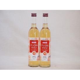 2本セット(果物ワイン アップル alc.4%甘口) 720ml×2本