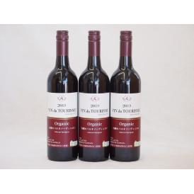 3本セット(オーストラリア産オーガニック赤ワイン ヴァン ドゥ ツーリズム有機カベルネソーヴィニヨン