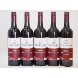 5本セット(オーストラリア産オーガニック赤ワイン ヴァン ドゥ ツーリズム有機カベルネソーヴィニヨン