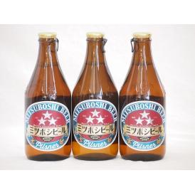 3本セット(尾張名古屋クラフトビール ミツボシピルスナーalc.5%金しゃち) 330ml×3本