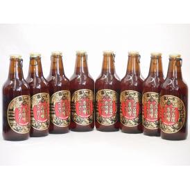 8本セット(愛知県クラフトビール 名古屋赤味噌ラガー ダークラガー金しゃち) 330ml×8本