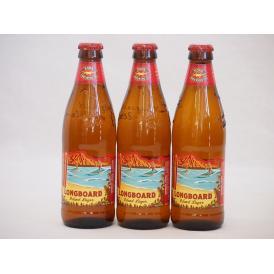 ハワイコナビール3本セット(ロングボード) 355ml×3本
