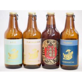 クラフトビール4本セット(ピルスナー インディアペール プラチナエール 名古屋赤味噌ラガー) 330