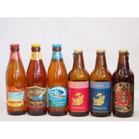 クラフトビール6本セット(アルト ピルスナー 名古屋赤味噌ラガー ビッグウェーブ・ゴールデンエール