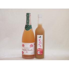 ピーチ大好きお酒2本セット(スパークリングピーチワイン(山梨県) 完熟桃使用 ももとろ(福島県))