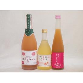 ピーチ大好きお酒3本セット(信州ももワイン甘口(長野県) スパークリングピーチワイン(山梨県) 国産