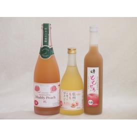 ピーチ大好きお酒3本セット(信州ももワイン甘口(長野県) スパークリングピーチワイン(山梨県) 完熟