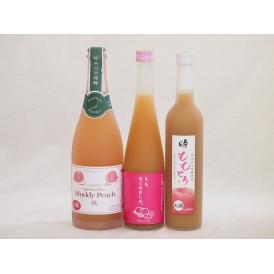 ピーチ大好きお酒3本セット(スパークリングピーチワイン(山梨県) 国産桃使用 もも梅酒はじめました。
