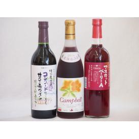 国産赤ワイン3本セット(山梨県マスカットベーリーA赤ワイン 信州コンコード甘口赤ワイン 北海道プレミ