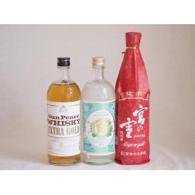 宮崎本店日本酒×焼酎×ウイスキー3本セット(サンピース エクストラ ゴールド 37度 キンミヤ焼酎