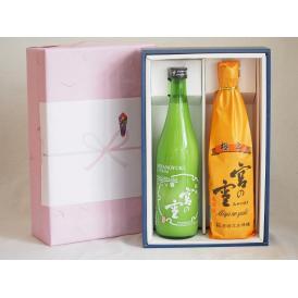 感謝贈り物ボックス2本セット(宮の雪 極上 宮の雪 にごり酒) 720ml×2本