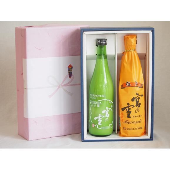 感謝贈り物ボックス2本セット(宮の雪 極上 宮の雪 にごり酒) 720ml×2本01