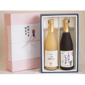 感謝の贈物ボックス ワイン蔵のジュース2本セット(信州もも果汁100% 有機コンコードぶどう果汁10