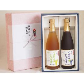 感謝の贈物ボックス ワイン蔵のジュース2本セット(有機ナイアガラぶどう果汁100% 有機コンコードぶ
