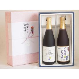 感謝の贈物ボックス ワイン蔵のジュース2本セット(信州ぶどうコンコード果汁100% 有機コンコードぶ