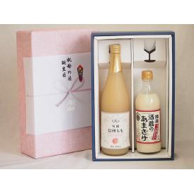 感謝の贈物ボックス ノンアルコール2本セット(信州もも果汁100% 国盛酒蔵のあまざけアルコール0%
