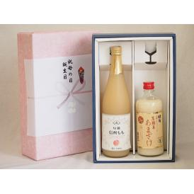 感謝の贈物ボックス ノンアルコール2本セット(信州もも果汁100% 国菊有機米あまざけアルコール0%