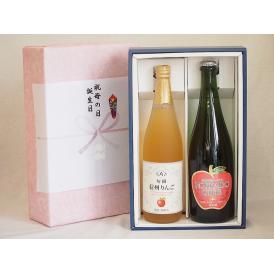 感謝の贈物ボックス 林檎2本セット(信州りんご果汁100% 北海道シードルやや甘口) 710ml×1