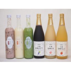 甘酒と飲料6本セット(信州もも果汁100% 信州ぶどうコンコード果汁100% 信州りんご果汁100%