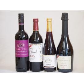 ノンアルコールワイン4本セット(ヴァンフリーノンアルコール赤ワイン カールユングカベルネ・ソーヴィニ