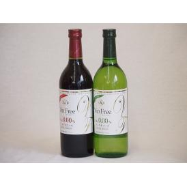 ノンアルコールワイン2本セット(ヴァンフリーノンアルコール白ワイン ヴァンフリーノンアルコール赤ワイ