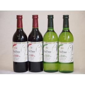 ノンアルコールワイン4本セット(ヴァンフリーノンアルコール白ワイン ヴァンフリーノンアルコール赤ワイ