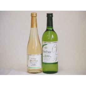 ノンアルコールワイン2本セット(ヴァンフリーノンアルコール白ワイン ヴァンフリースパークリング白)