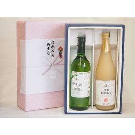 感謝の贈物ボックス ノンアルコール2本セット(信州もも果汁100% ヴァンフリーノンアルコール白ワイ